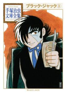 ブラック・ジャック 【手塚治虫文庫全集】 3巻