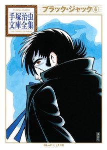 ブラック・ジャック 【手塚治虫文庫全集】 6巻