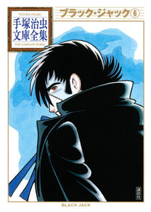 ブラック・ジャック 【手塚治虫文庫全集】 (6~10巻セット)