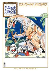 ロストワールド メトロポリス 【手塚治虫文庫全集】 電子書籍版