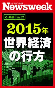 2015年 世界経済の行方(ニューズウィーク日本版e-新書No.32)