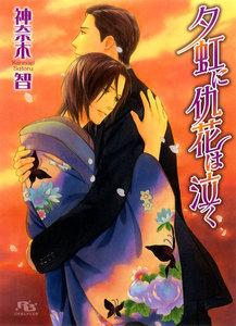 夕虹に仇花は泣く 電子書籍版