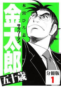 サラリーマン金太郎五十歳【分冊版】 (1) 電子書籍版