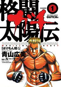 格闘太陽伝ガチ (1)―ばけもん現る― 電子書籍版