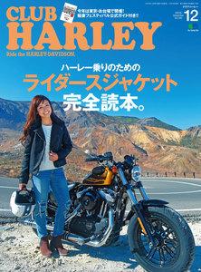 CLUB HARLEY 2015年12月号