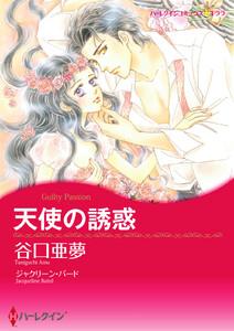 天使の誘惑 電子書籍版