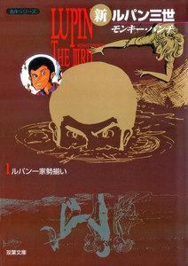 新ルパン三世 (1) 電子書籍版