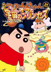 映画クレヨンしんちゃん 嵐を呼ぶ! オラと宇宙のプリンセス 電子書籍版