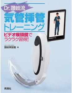 Dr.讃岐流気管挿管トレーニング
