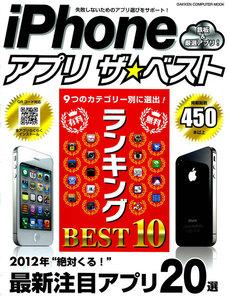 iPhone アプリ ザ★ベスト