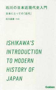石川の日本近現代史入門