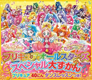 プリキュアオールスターズ スペシャル大ずかん  プリキュア40人ダンスレッスンつき!