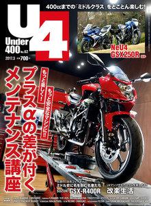 Under400 2017年3月号