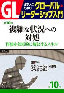 GL 日本人のためのグローバル・リーダーシップ入門