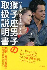 12星座で「いちばん成功する」 獅子座男子の取扱説明書(きずな出版) 電子書籍版