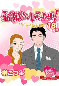 """新婚さんいらっしゃい! """"フリ""""から始まる恋"""