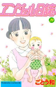 エンジェル日誌 39巻