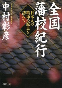 全国藩校紀行 日本人の精神の原点を訪ねて