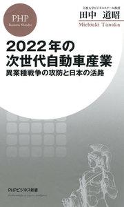 2022年の次世代自動車産業 異業種戦争の攻防と日本の活路
