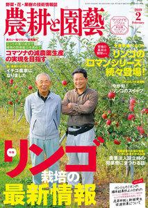 農耕と園芸 2019年2月号