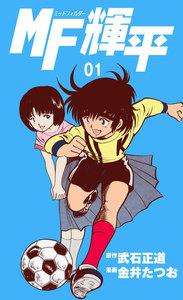MF輝平 (1) 電子書籍版