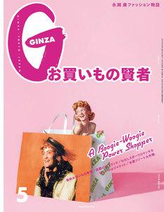 GINZA (ギンザ) 2019年 5月号 [お買いもの賢者]