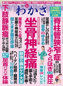 わかさ2019年6月号(4月16日発売)