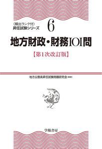 地方財政・財務101問 〈第1次改訂版〉 電子書籍版