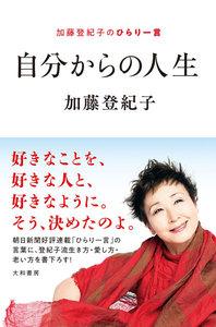 自分からの人生~加藤登紀子のひらり一言 電子書籍版
