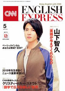 [音声DL付き]CNN ENGLISH EXPRESS 2019年5月号 電子書籍版