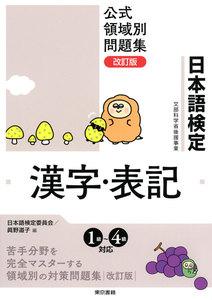 日本語検定公式領域別問題集 改訂版 漢字・表記 電子書籍版