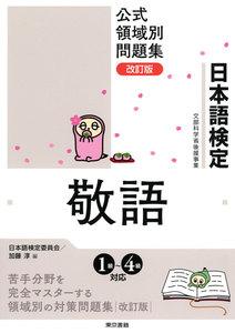 日本語検定公式領域別問題集 改訂版 敬語