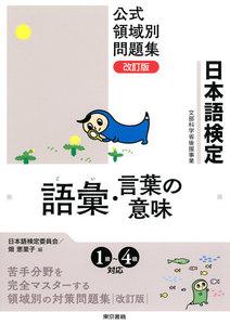 日本語検定公式領域別問題集 改訂版 語彙・言葉の意味 電子書籍版