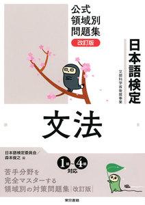 日本語検定公式領域別問題集 改訂版 文法
