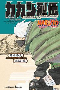 NARUTO―ナルト― カカシ烈伝 六代目火影と落ちこぼれの少年