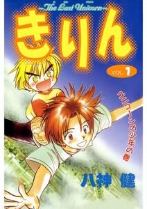 きりん ~The Last Unicorn~ VOL.1 ユニコーンの少年の巻 電子書籍版