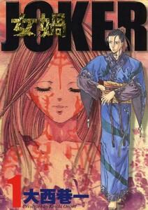女媧 JOKER (1) 電子書籍版