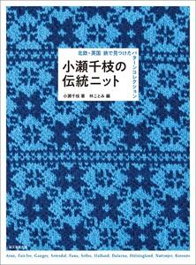 小瀬千枝の伝統ニット