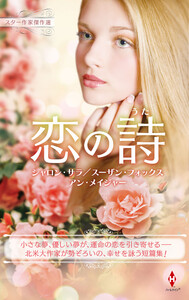 スター作家傑作選~恋の詩~ 電子書籍版