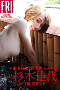 東海No.1巨乳キャスター 杉本佳代「Gカップ乳初ヌード!」
