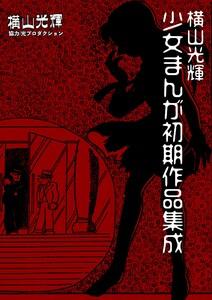 横山光輝 少女まんが初期作品集成 電子書籍版