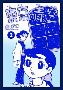 東京の青い空 2巻
