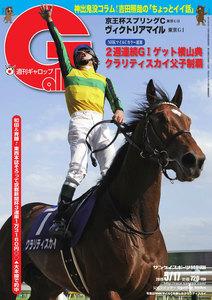 週刊Gallop(ギャロップ) 5月17日号