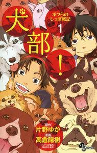 表紙『犬部!ボクらのしっぽ戦記(全3巻)』 - 漫画
