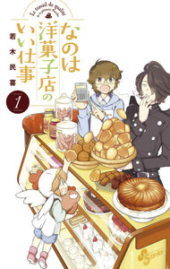 表紙『なのは洋菓子店のいい仕事(全7巻)』 - 漫画