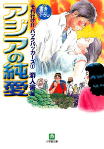 それ行け!! バックパッカーズ1 アジアの純愛(小学館文庫)