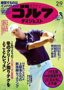 週刊ゴルフダイジェスト 2016年2月9日号