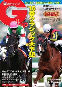週刊Gallop(ギャロップ) 1月31日号