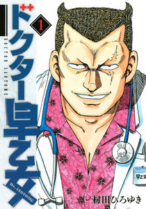ドクター早乙女 (全巻)