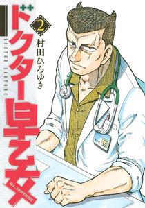 ドクター早乙女 2巻
